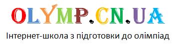 OLYMP.cn.ua - Інтернет-школа з підготовки до Всеукраїнських учнівських олімпіад