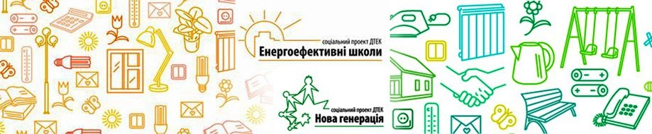 energy-school