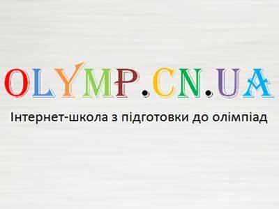 Підготовка до олімпіад